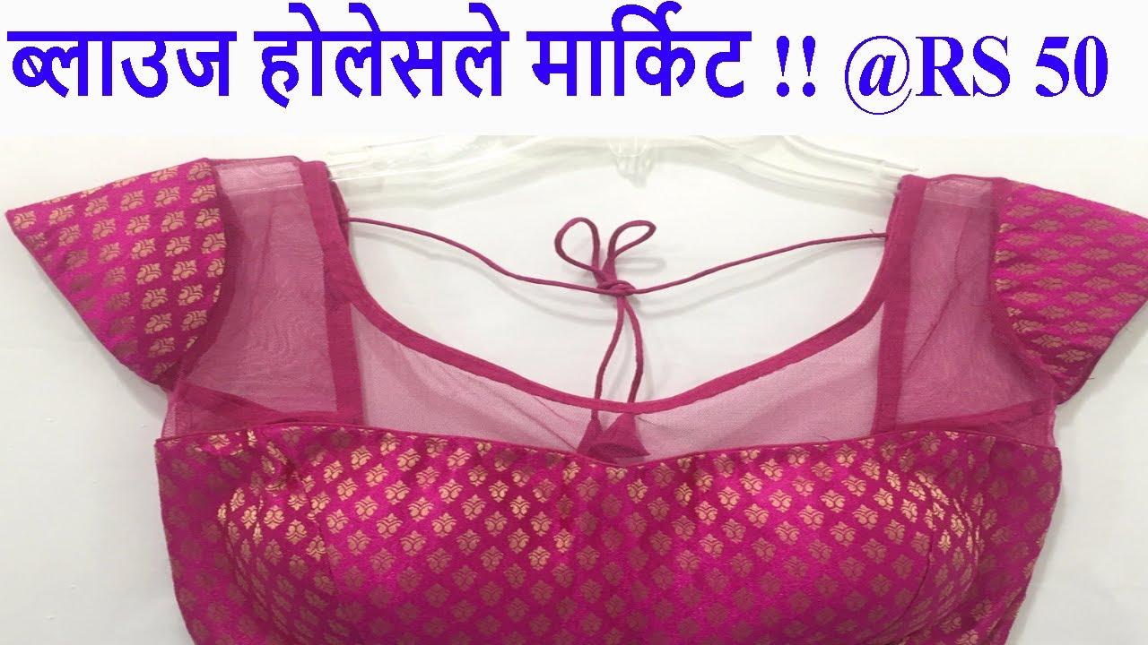 ब ल उज थ क ब ज र Ii Blouse Wholesale Market Ii Gandhi