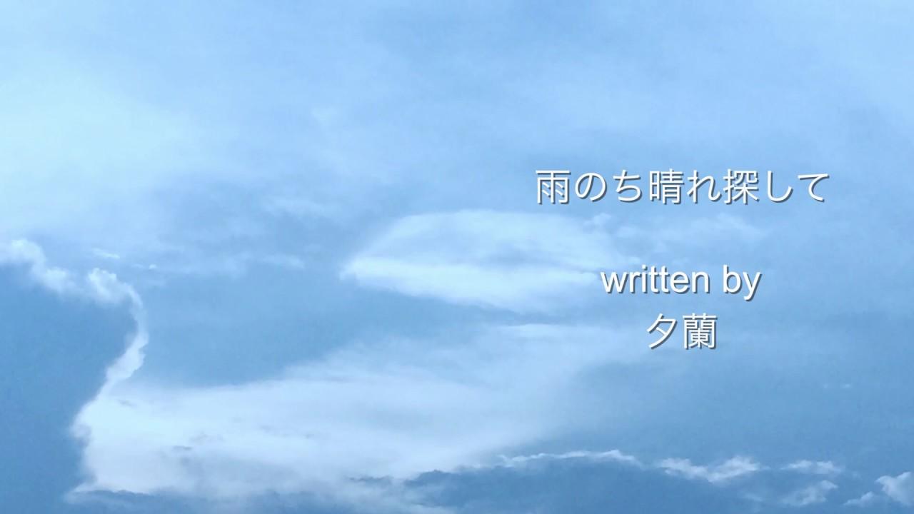 【β版】雨のち晴れ探して/夕蘭(れりあ) - YouTube