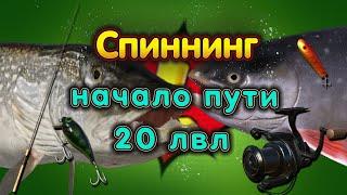 СПИННИНГ 20 ЛВЛ level Русская рыбалка 4