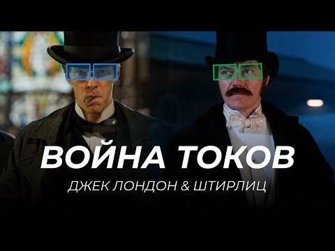 """Джек Лондон и Штирлиц из фильма """"Война Токов"""". Гамма и Дельта в бизнесе."""