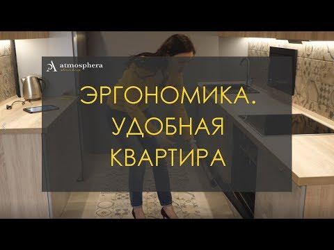 Эргономика в однокомнатной квартире