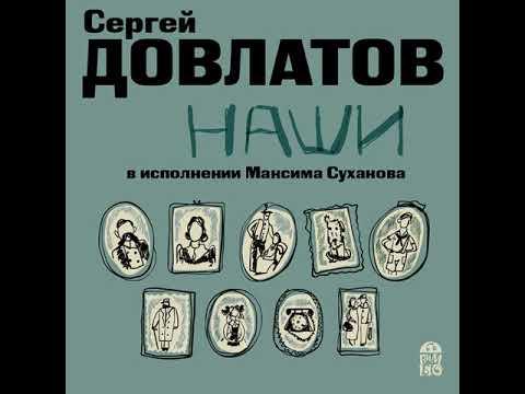 Сергей Довлатов – Наши. [Аудиокнига]