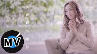 范瑋琪 Christine Fan -  感恩節 My Thanksgiving (官方版MV)