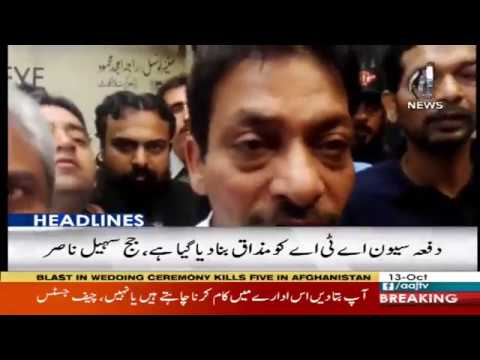 Headlines 3 PM   13 October 2018   Aaj News