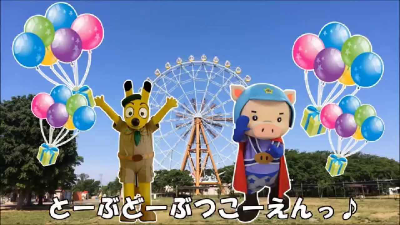 プール 公園 料金 動物 東武 営業日カレンダー