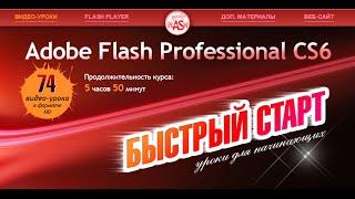 [ВИДЕОКУРС] Adobe Flash Professional CS6. Быстрый старт