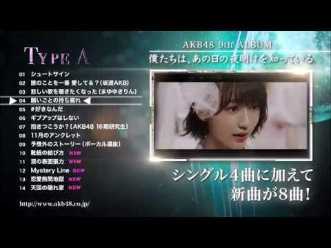 HD】AKB48 CM 9th Album「僕たちは、あの日の夜明けを知っている」(×2 ...