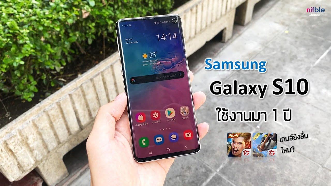 Samsung Galaxy S10 ใช้งานมา 1ปี ยังน่าซื้อไหม? ปี 2020 /(เทสเกม / อัพเดทราคา )