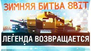 8-bit Зимняя битва - ЛЕГЕНДА ВОЗВРАЩАЕТСЯ!
