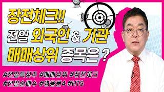 [주식투자][종목점검] 전일특징주 / 장전체크!! 전일…