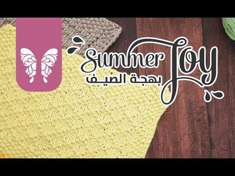 [ مشروع صيف 2018 - الجزء التاسع ] بطانية بهجة الصيف - Summer Joy Blanket