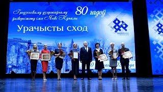 Торжественное мероприятие, посвященное 80-летию Купаловского университета