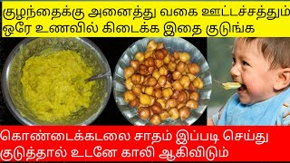 Channa Rice For Babies & Toddlers/protein Rich Lunch,dinner,breakfast Recipes For Babies & Toddlers