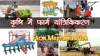 कृषि यांत्रिकिकरण // Farm Mechanisation a Silent Revolution in India