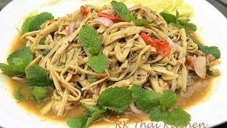 วิธีทำซุปหน่อไม้สูตรเด็ด แซ่บเว่อร์  Spicy Bamboo Shoot Salad (Soop Nor Mai).