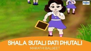 Shala Sutali Pati Phutali - Marathi Balgeet Video Song | Animated Marathi Kids Songs