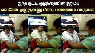 குழந்தைகளின் குறும்பு எவ்ளோ அழகுன்னு பாருங்க  | Tamil