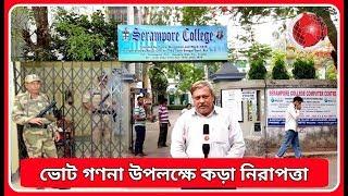 রাত পেরোলেই ভোট গণনা, শ্রীরামপুর কলেজ চত্বরে কড়া নিরাপত্তা, চলছে CCTV-র নজরদারি | হুগলি | DNN Bangla