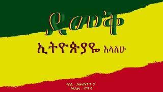 Nhatty Man - ናቲ ማን- ደመቅ -Demeq  [Ethiopia /ኢትዮጵያ] New Ethiopian Music 2021
