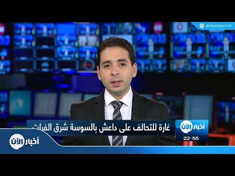 غارة للتحالف على داعش في السوسة شرق الفرات  - نشر قبل 5 ساعة