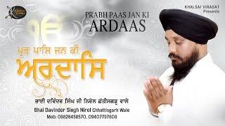 Promo | Prabh Pass jan Ki Ardaas | Bhai Davinder Singh Ji Nirol | Shabad Gurbani | Kirtan | HD