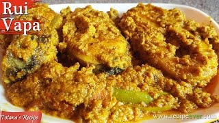 Rui Bhapa Bengali fish curry recipe | Rohu fish recipe | Rohu fish curry | Rui macher recipe