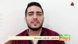 طبيب اسنان سوري عشق صنعاء ورفض مغادرتها حتى في زمن الحرب