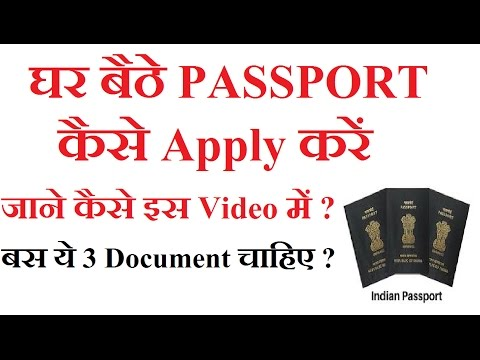 Passport बनाना हुआ  Easy बस 3 Documents  चाहिए || How to Apply for an Indian Passport Online
