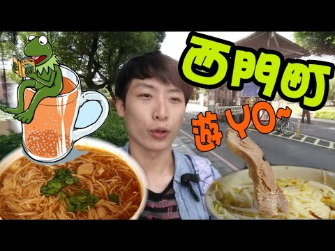 《台北市-西門町》 波子吃喝玩樂之LOOK野仙蹤小遊記