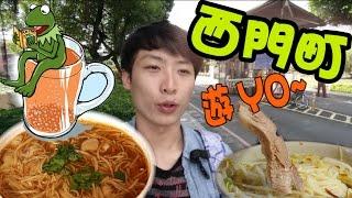 《台北市-西門町》 波子吃喝玩樂之LOOK野仙蹤小遊記 thumbnail