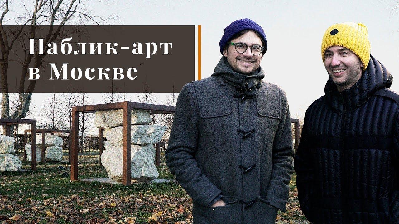 Паблик-арт в Москве: на что стоит посмотреть