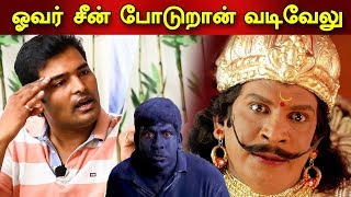 Director Naveen about Vadivelu