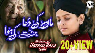 Muhammad Hassan Raza Qadri - Maa Ki Dua Jannat Ki Hawa - New Kalaam 2019 - Audio