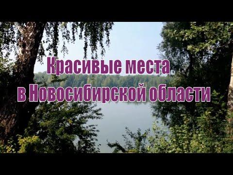Красивые места Новосибирской области.Интересная Сибирь.