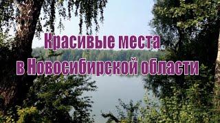 Самые красивые места Новосибирской области - трейлер.Путешествия по Новосибирской области.