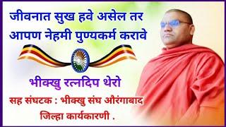 जीवनात सुख हवे असेल तर आपण नेहमी पुण्यकर्म करावे #ep-102 Purity Of Mind   Bhikkhu Ratndeep