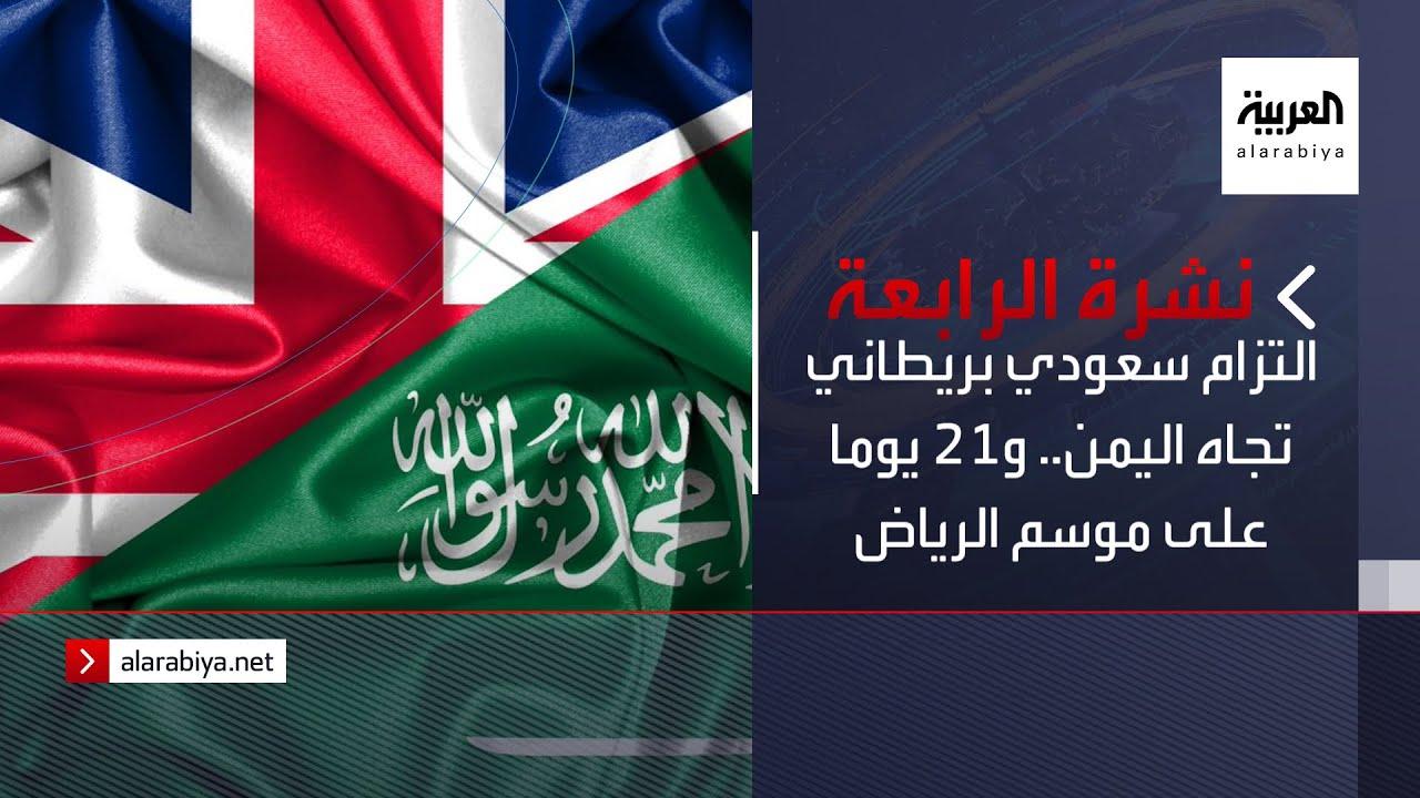نشرة الرابعة كاملة | التزام سعودي بريطاني تجاه اليمن.. و21  يوما على موسم الرياض  - نشر قبل 33 دقيقة