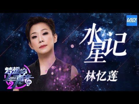 [ CLIP ] 林忆莲《水星记》《梦想的声音2》EP.4 20171124 /浙江卫视官方HD/