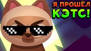 Я ПРОШЁЛ КЭТС! - CATS: Crash Arena Turbo Stars