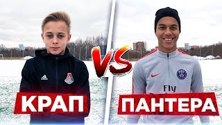 БИТВА ЛЕГЕНД / КРАП VS ПАНТЕРА