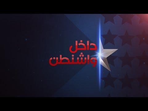#داخل_واشنطن - هل تتوقف إيران عن العنف بعد العقوبات الأميركية الاقتصادية؟  - 18:54-2018 / 12 / 11
