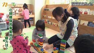 小規模保育事業は、平成27年4月に施行された「子ども・子育て支援新制度...