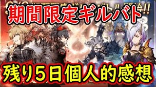 【FFBE幻影戦争】期間限定ギルバト残り5日個人的感想!【WAR OF THE VISIONS】のサムネイル