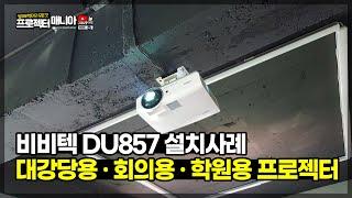 회의용 빔프로젝터  비비텍 DU857 설치사례  500…