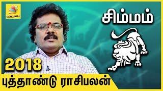 Simmam New Year Rasi Palan 2018   Tamil Predictions   Abirami Sekar