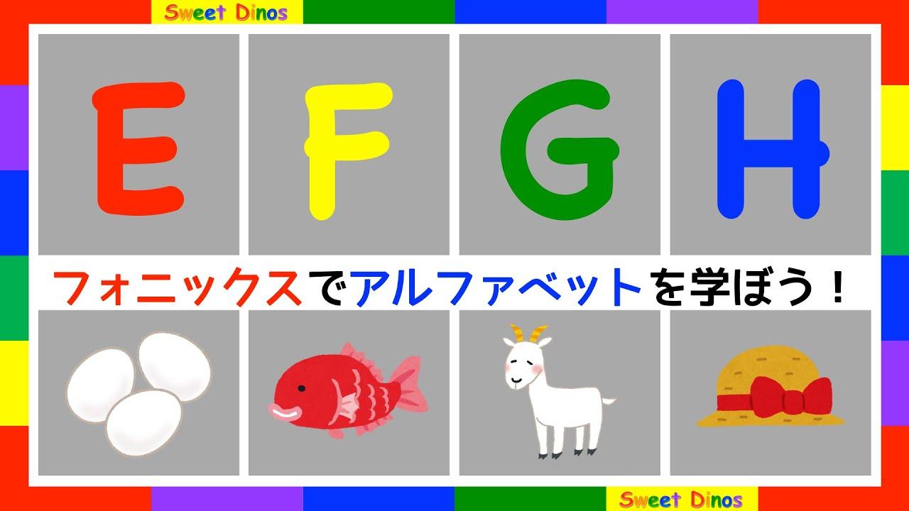 子供の英語 簡単にアルファベットの発音をフォニックスで学ぶ EFGH Let's learn the ...