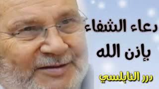 دعاء الشفاء باذن الله ....... للدكتور محمد راتب النابلسي