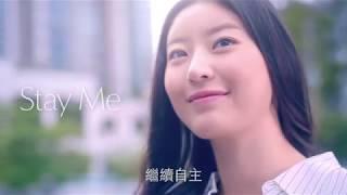 Stay Me自主及感情篇 #留住最好青春 - ESTÉE LAUDER thumbnail