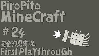 PiroPito First Playthrough of Minecraft #24