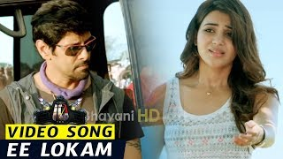 Vikram Ten Movie Songs - Ee Lokam Full Video Song - Samantha